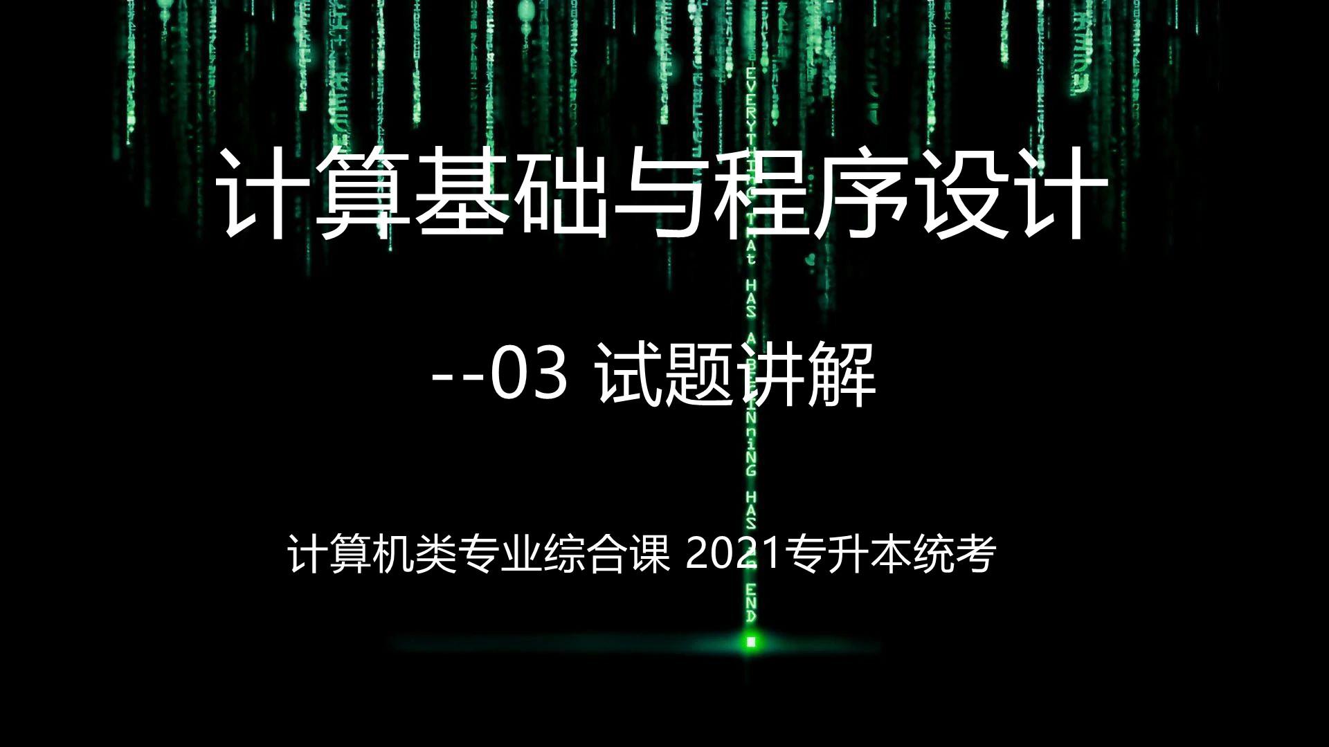 计算机基础与程序设计  - 试题讲解(直播冲刺)2021升本综合课