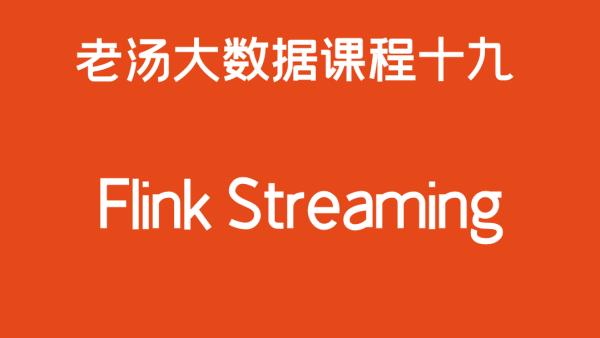 大数据实时:Flink Streaming【国内最火的大数据实时处理技术】