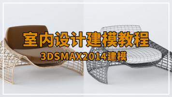 室内设计3dsmax2014建模教程