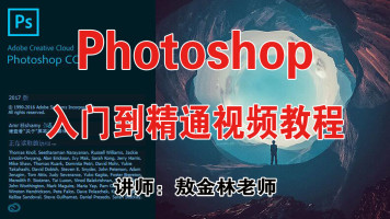 Photoshop/PS入门到精通视频教程(敖金林老师)