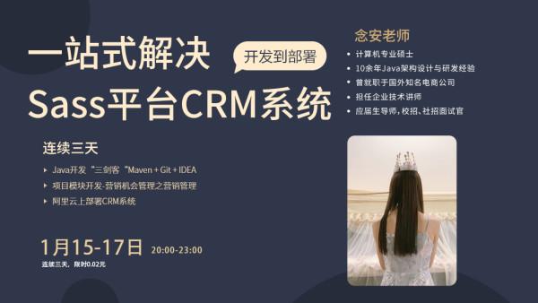 一站式解决Saas平台CRM系统开发到部署