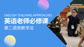 英语老师必修课-第二语言教学法