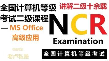 全国计算机等级考试二级MS Office高级应用
