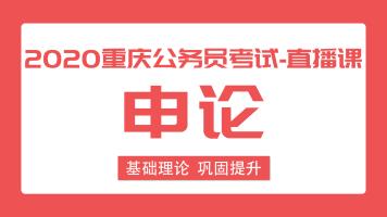 2020重庆公务员《申论》专项直播课程