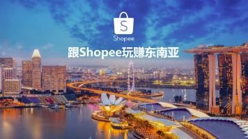 【shopee】虾皮跨境电商