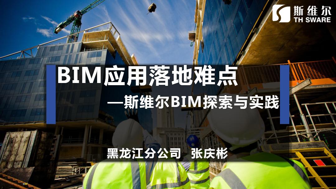 国内BIM应用落地难点及斯维尔BIM探索与实践
