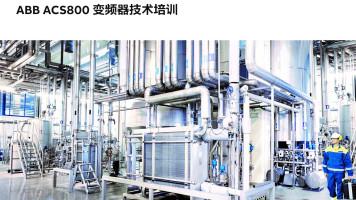 ABB运动控制产品之ACS800单传动