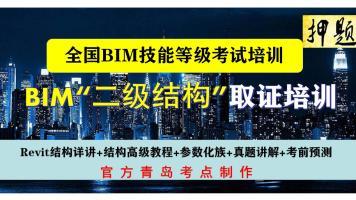 """全国BIM技能等级考试""""二级结构""""培训"""