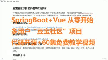 从零开始使用Vue+SpringBoot开发豆宝社区