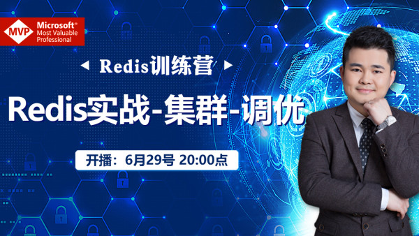 .NETCore终极训练营之Redis实战-集群-调优(源码加微信ZhaoXi005)