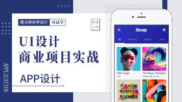 UI设计商业项目实战-App设计