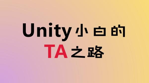 Unity小白的TA之路(零基础全栈)