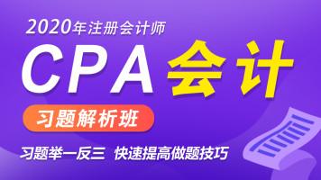 注册会计师 2020|注册会计师 cpa|注册会计师会计|会计|习题班