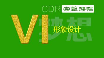 VI CDR 企业形象设计【CDR版】办公用品/海报/工服/画册等