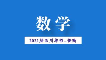 四川单招数学_普高