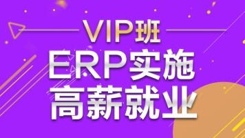 ERP实施应用课程