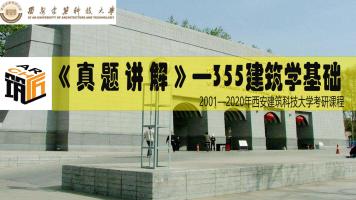 《2001年~2020年真题解析》—西建大建筑学理论综合