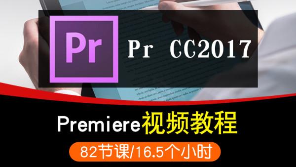 pr视频教程 Premiere cc 2017视频剪辑影视短视频入门到精通教学