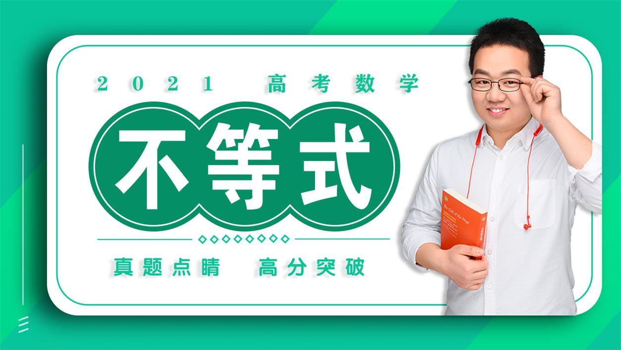 2021高考数学/不等式考点专题特训/高中数学