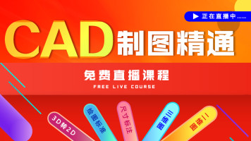 CAD制图教程CAD机械制图教程CAD绘图CAD家装设计CAD服装设计教程