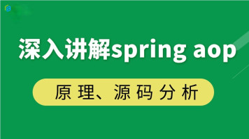 深入讲解spring aop原理、源码分析【鲁班学院】