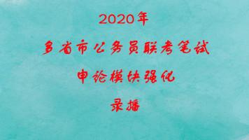 2020年省考笔试申论模块强化