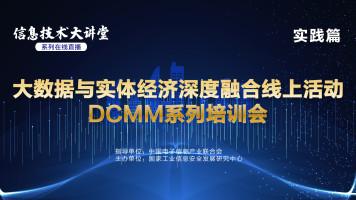 DCMM系列培训会