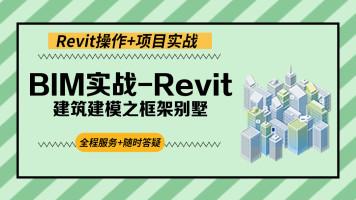BIM实战-Revit建筑建模之框架别墅【启程学院】