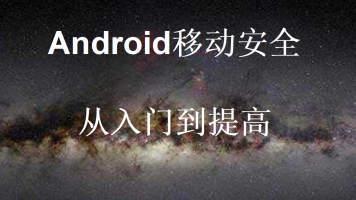 Android移动安全从入门到提高