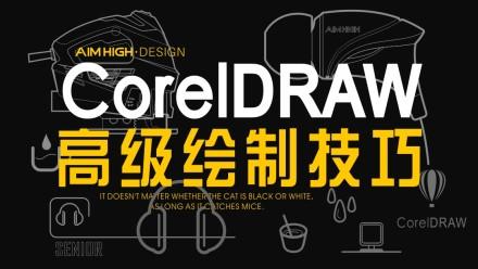 CorelDRAW高级绘制技巧——第一期