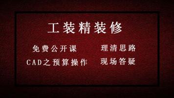 工程造价实战系列-工装精装修【杭州高博教育】