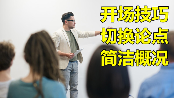 英文工作演讲
