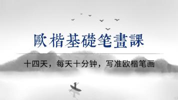 零基础学书法丨欧阳询楷书入门