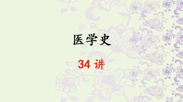 医学史 34集 余海 浙江大学