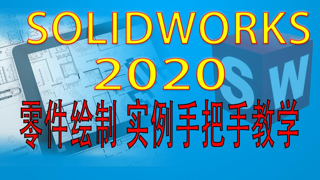 SolidWorks零件绘制 经典实例手把手教学