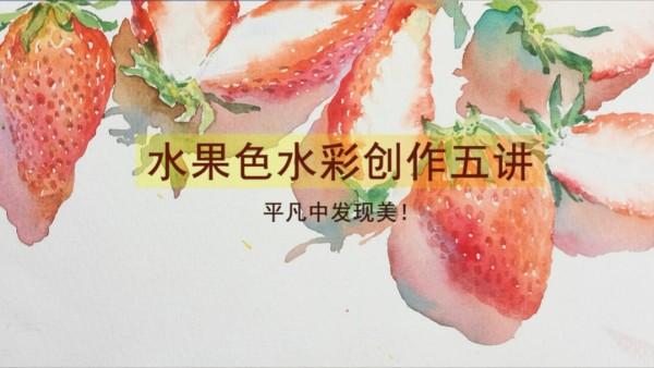 水果色水彩创作五讲