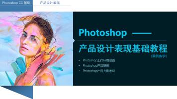 Photoshop —— 产品设计表现基础教程