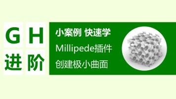 【Grasshopper参数建模】Millipede插件 创建极小曲面