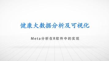 Meta分析在R软件中的实现