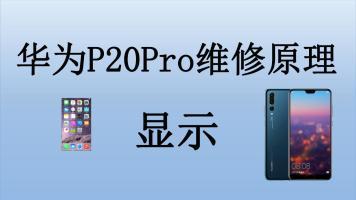 华为P20Pro 显示故障维修教程-功夫手机维修培训学校