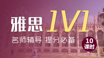 【定制VIP】雅思一对一 个性化定制教学【上元网校】