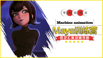 Maya速成训练营:三天玩转动画与绑定【百艺汇聚】
