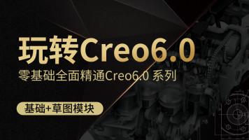 Creo6.0入门--软件操作