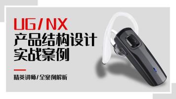 UG/NX产品结构设计实战案例