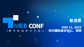 Tweb Conf2019 - 跨端与综合