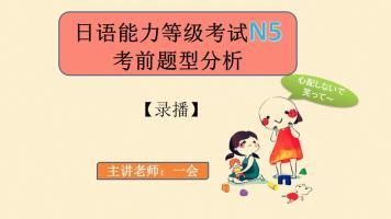 日语能力等级考试(N5)考前题型分析【一会日语】