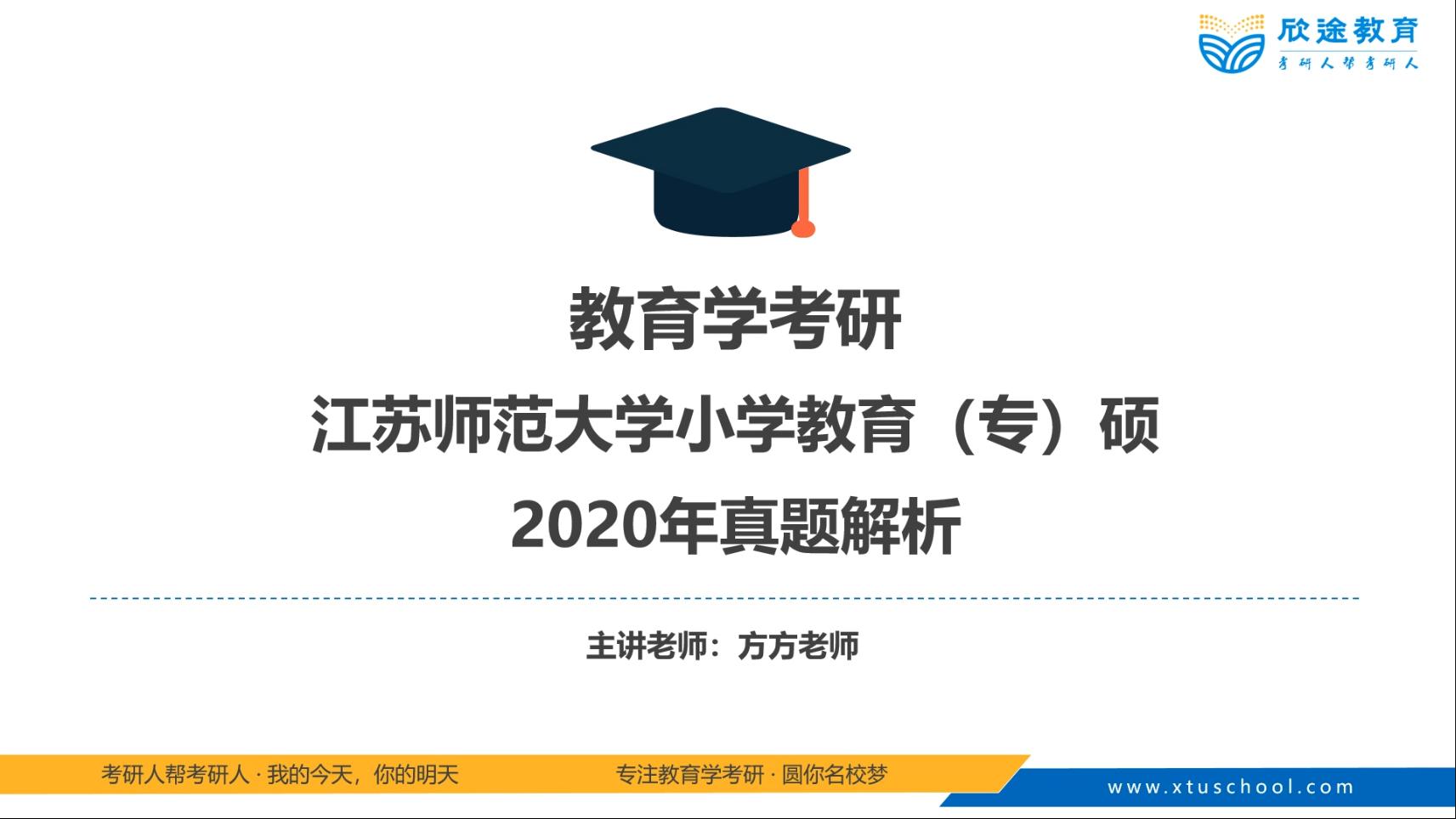 【2021教育学考研】江苏师范大学(小学教育)冲刺真题解析试听课