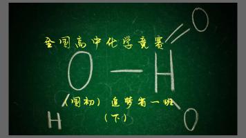 全国高中化学竞赛(国初)追梦省一班(下)