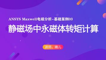 MAXWELL 基础案例03-静磁场中永磁体转矩计算