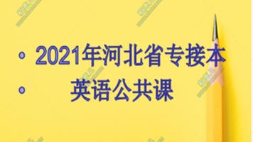 2021河北省专接本英语公共课